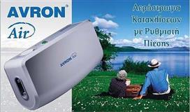Avron<br/>Air Plus Αερόστρωμα Κατακλίσεων με Ρυθμιστή Πίεσης