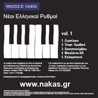 Φίλιππος Νάκας Νέοι Ελληνικοί Ρυθμοί CD Vol. 1