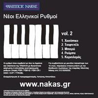 Φίλιππος Νάκας Νέοι Ελληνικοί Ρυθμοί CD Vol. 2